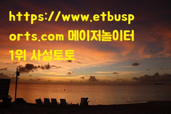 https://www.etbusports.com 메이저놀이터 1위 사설토토