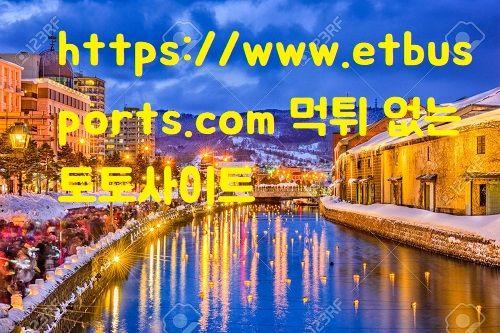 https://www.etbusports.com 먹튀 없는 토토사이트